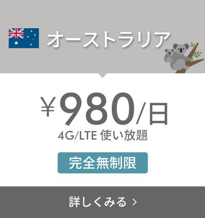 サクラモバイル海外WIFI オーストラリア ¥980/日 4G/LTE 使い放題 完全無制限