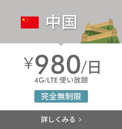 サクラモバイル海外WIFI 中国 ¥980/日 4G/LTE 使い放題 完全無制限 中国でLINE,Faccebook,Gmailが使える!遊伴伴
