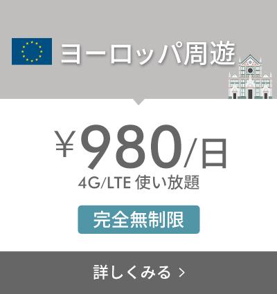 サクラモバイル海外WIFI ヨーロッパ周遊 ¥980/日 4G/LTE 使い放題 完全無制限