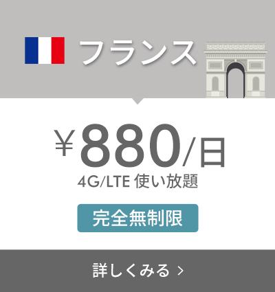 サクラモバイル海外WIFI フランス ¥880/日 4G/LTE 使い放題 完全無制限