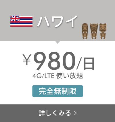 サクラモバイル海外WIFI ハワイ ¥980/日 4G/LTE 使い放題 完全無制限