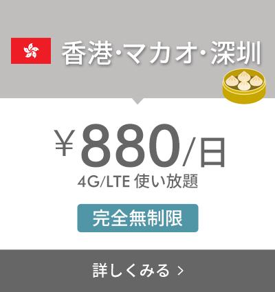 サクラモバイル海外WIFI 香港・マカオ・深圳  BananaWifi ¥880/日 4G/LTE 使い放題 完全無制限