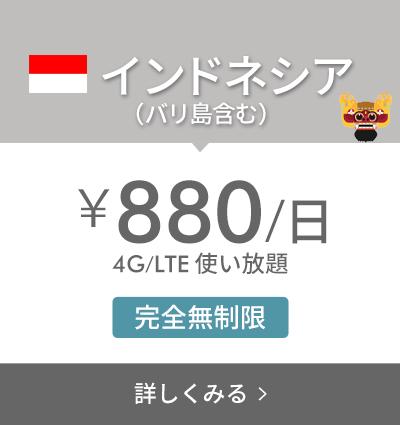 サクラモバイル海外WIFI インドネシア(バリ島含む) Java Mifi ¥880/日 4G/LTE 使い放題 完全無制限 JavaMifi