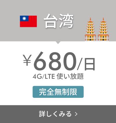 サクラモバイル海外WIFI 台湾 ¥680/日 4G/LTE 使い放題 完全無制限
