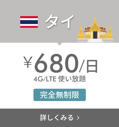 サクラモバイル海外WIFI タイ ¥680/日 4G/LTE 使い放題 完全無制限 Smile WIFI