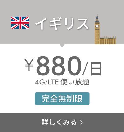 サクラモバイル海外WIFI イギリス ¥880/日 4G/LTE 使い放題 完全無制限