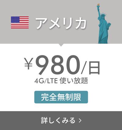 サクラモバイル海外WIFI アメリカ ¥980/日 4G/LTE 使い放題 完全無制限