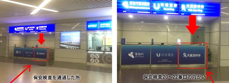 中国 - 上海浦東国際空港 ターミナル1 WIFI 到着ゲート受取