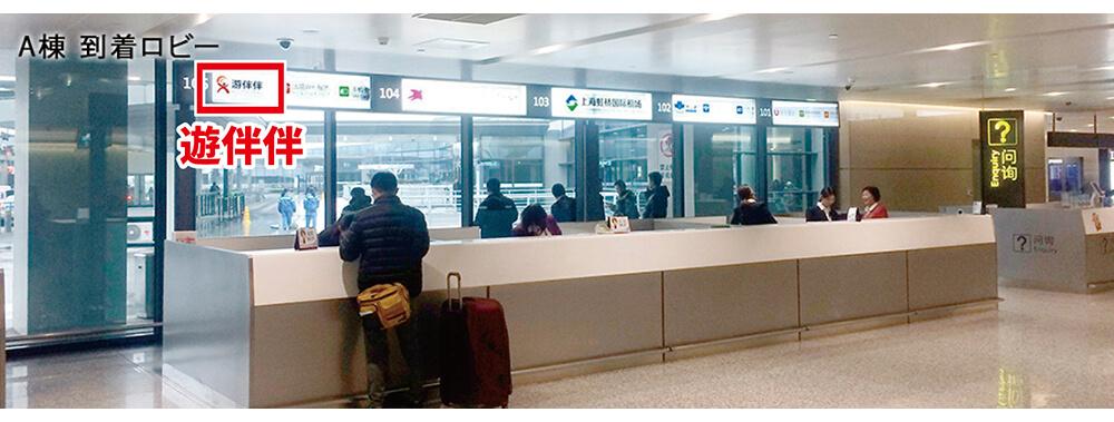 中国 - 上海虹橋国際空港 ターミナル1 WIFI 到着ゲート受取