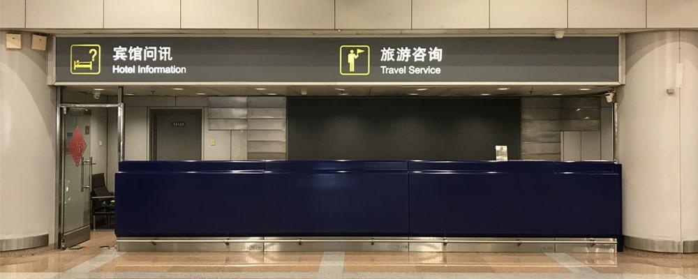 中国 - 北京首都国際空港 ターミナル2 WIFI 到着ゲート受取