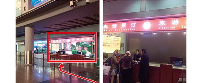 中国 - 北京首都国際空港 ターミナル3 WIFI 2階国際便到着ロビー