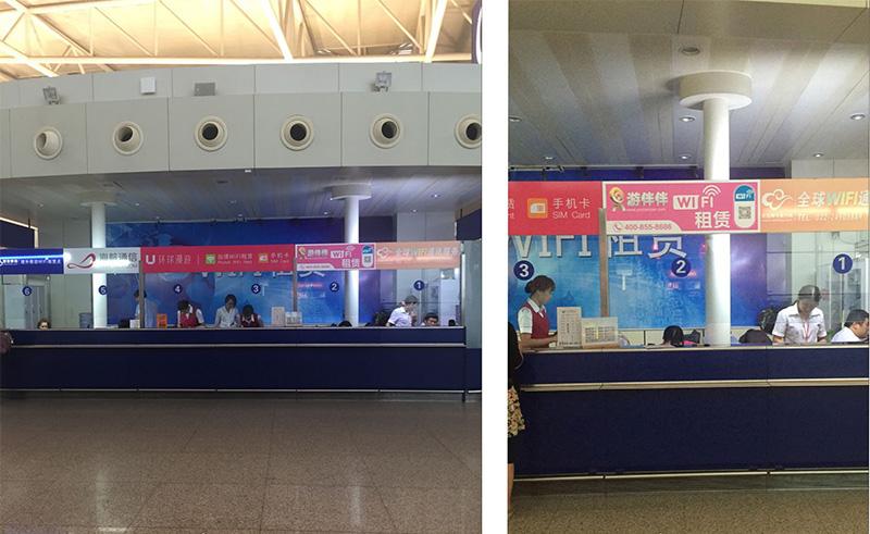 中国 - 成都双流国際空港 ターミナル1WIFI
