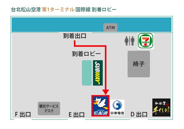 台湾 - 台北松山空港 WIFI 受取